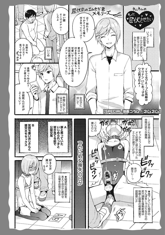 Otokonoko Heaven's Door 2 178