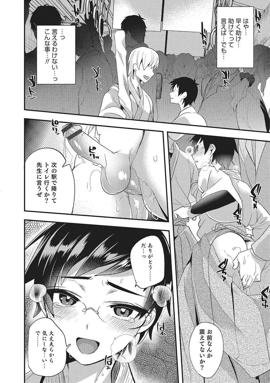 Otokonoko Heaven's Door 2 20