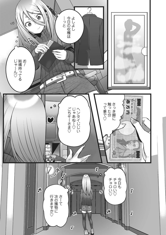 Otokonoko Heaven's Door 2 33