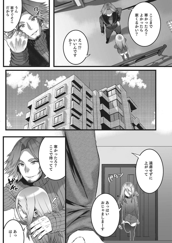 Otokonoko Heaven's Door 2 35