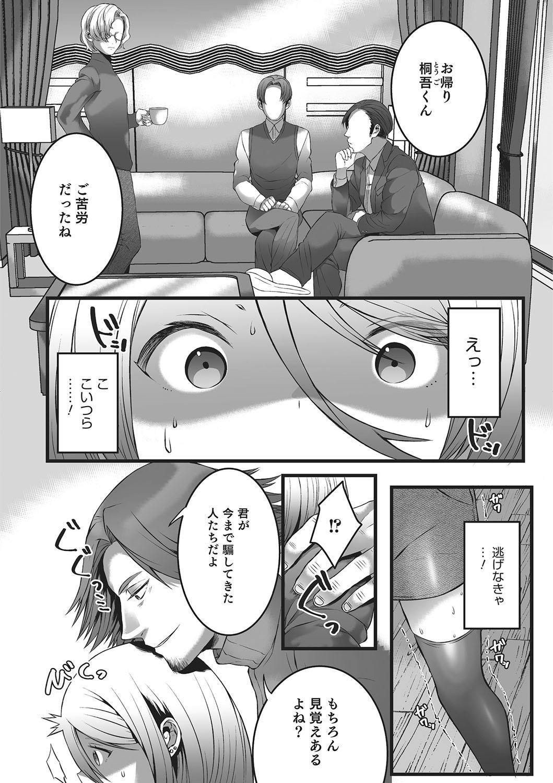 Otokonoko Heaven's Door 2 36
