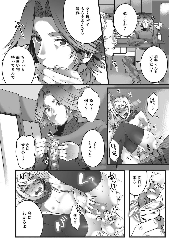 Otokonoko Heaven's Door 2 42