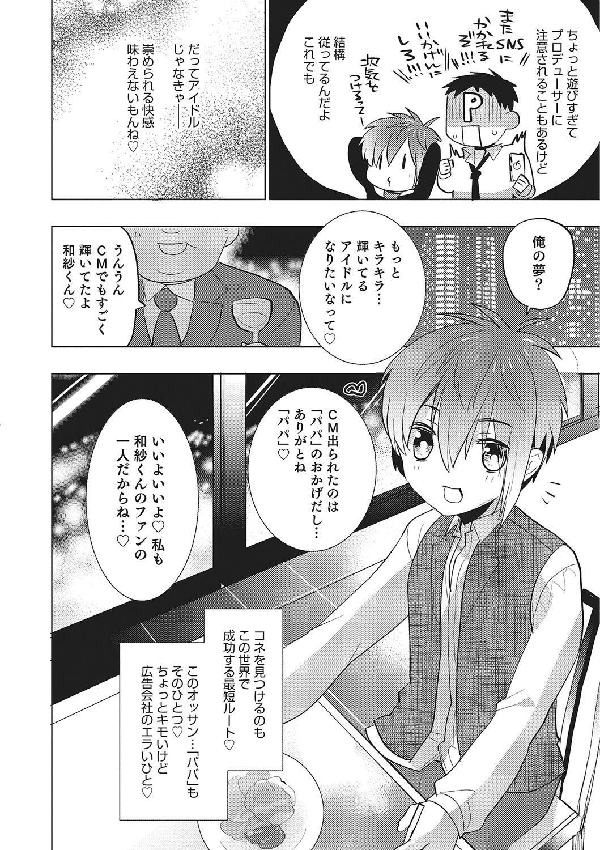 Otokonoko Heaven's Door 2 50