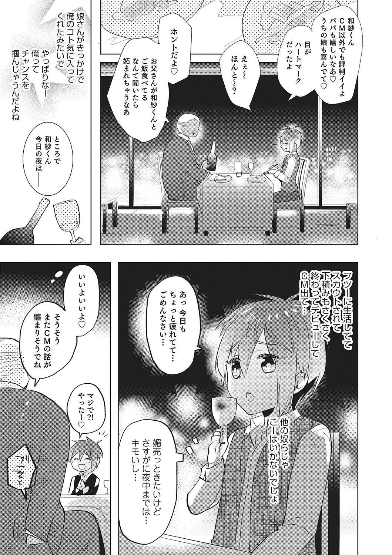 Otokonoko Heaven's Door 2 51