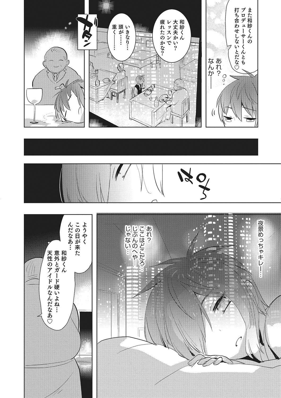 Otokonoko Heaven's Door 2 52