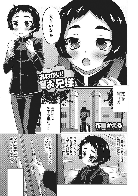 Otokonoko Heaven's Door 2 87