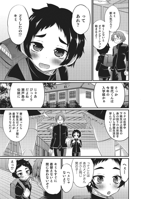Otokonoko Heaven's Door 2 89