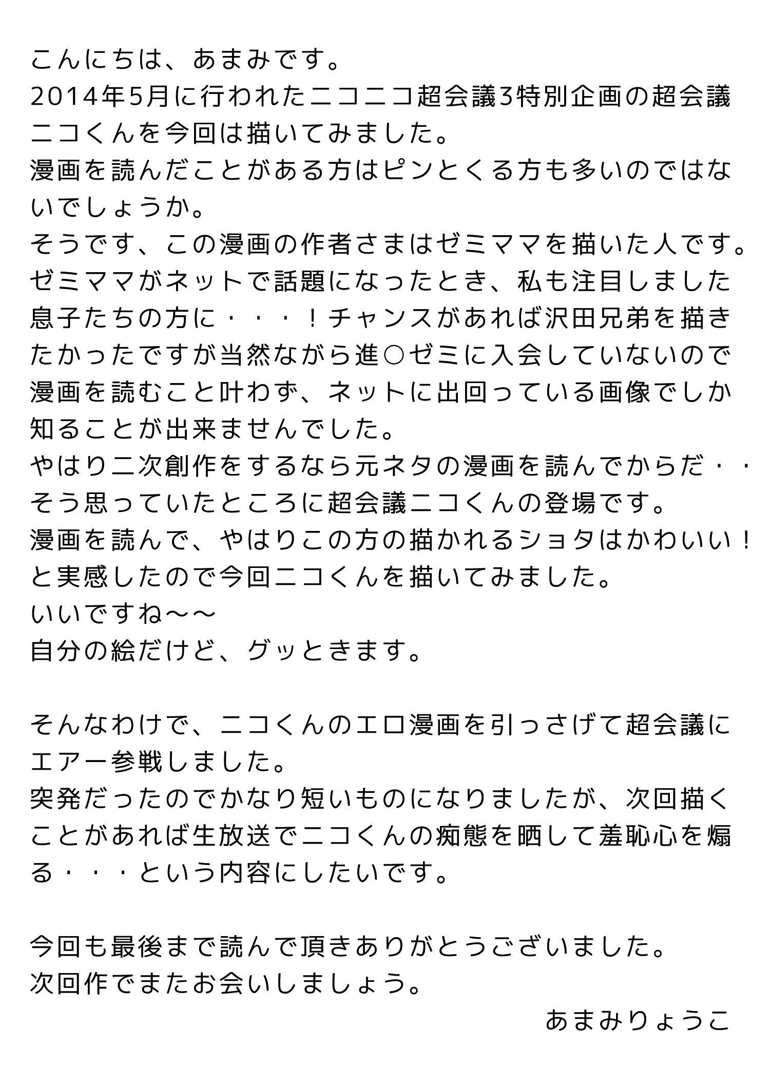 Ni: Communication 9