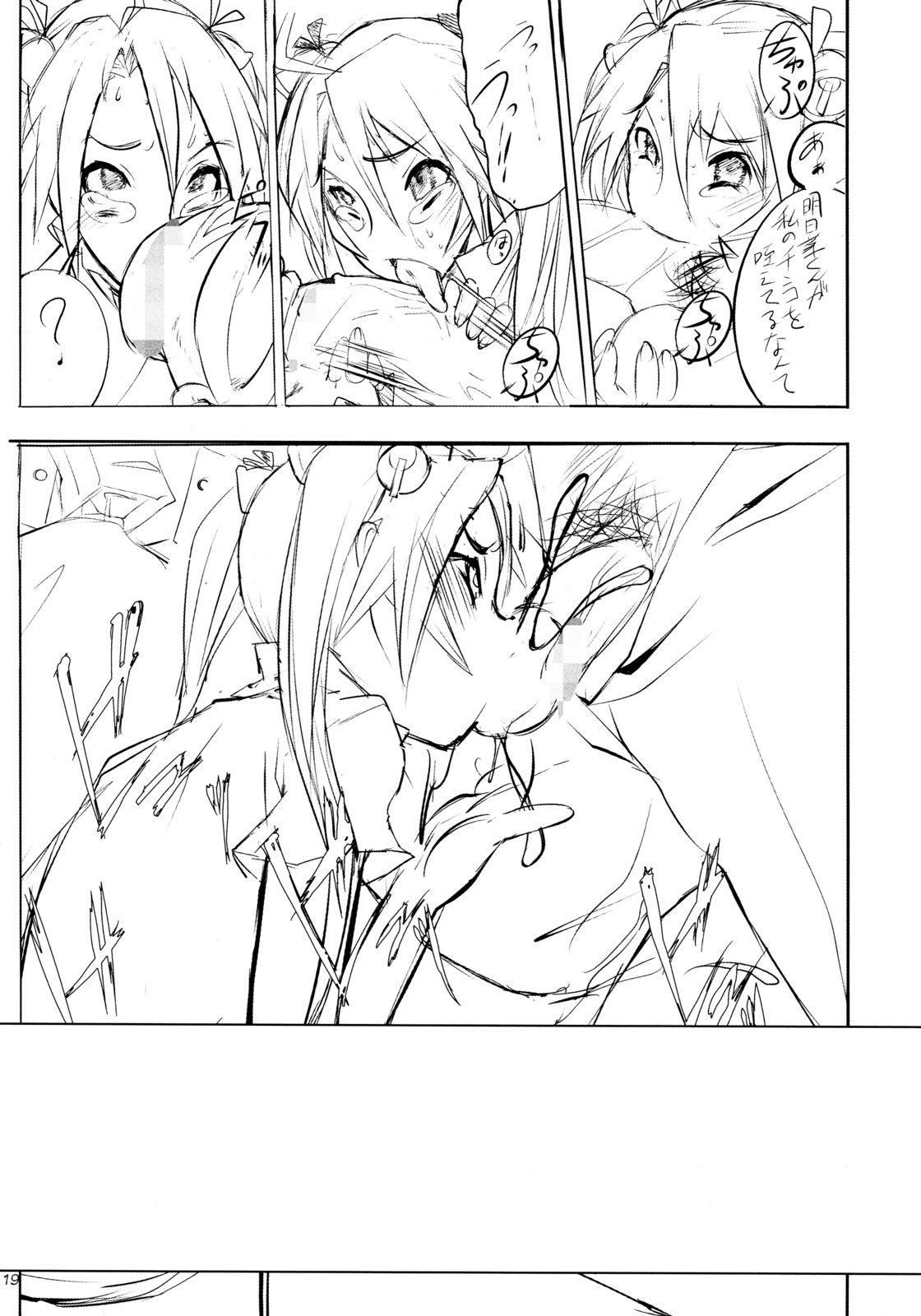 Ayase Yue to Miyazaki Nodoka no Chijou. 17