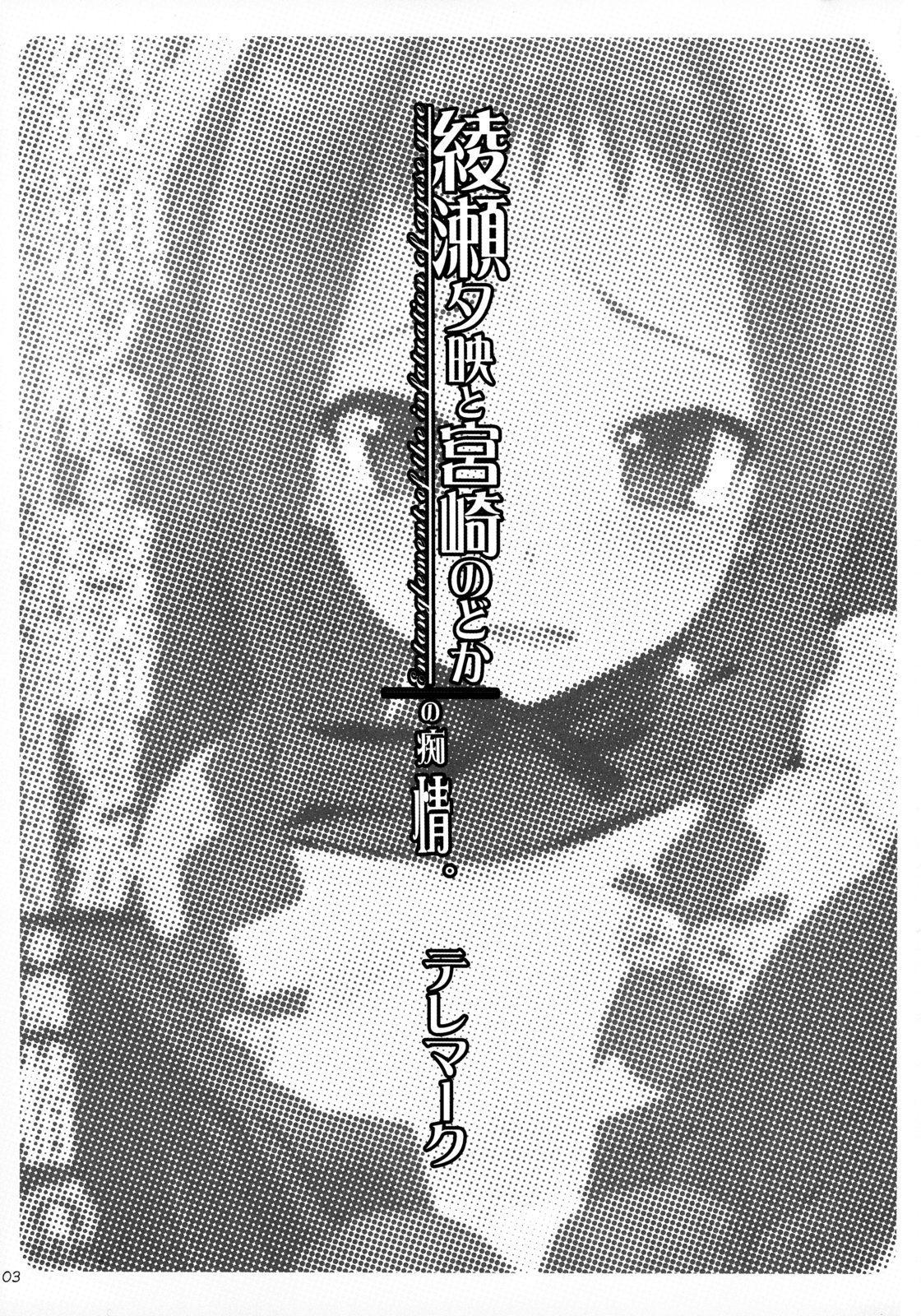 Ayase Yue to Miyazaki Nodoka no Chijou. 1