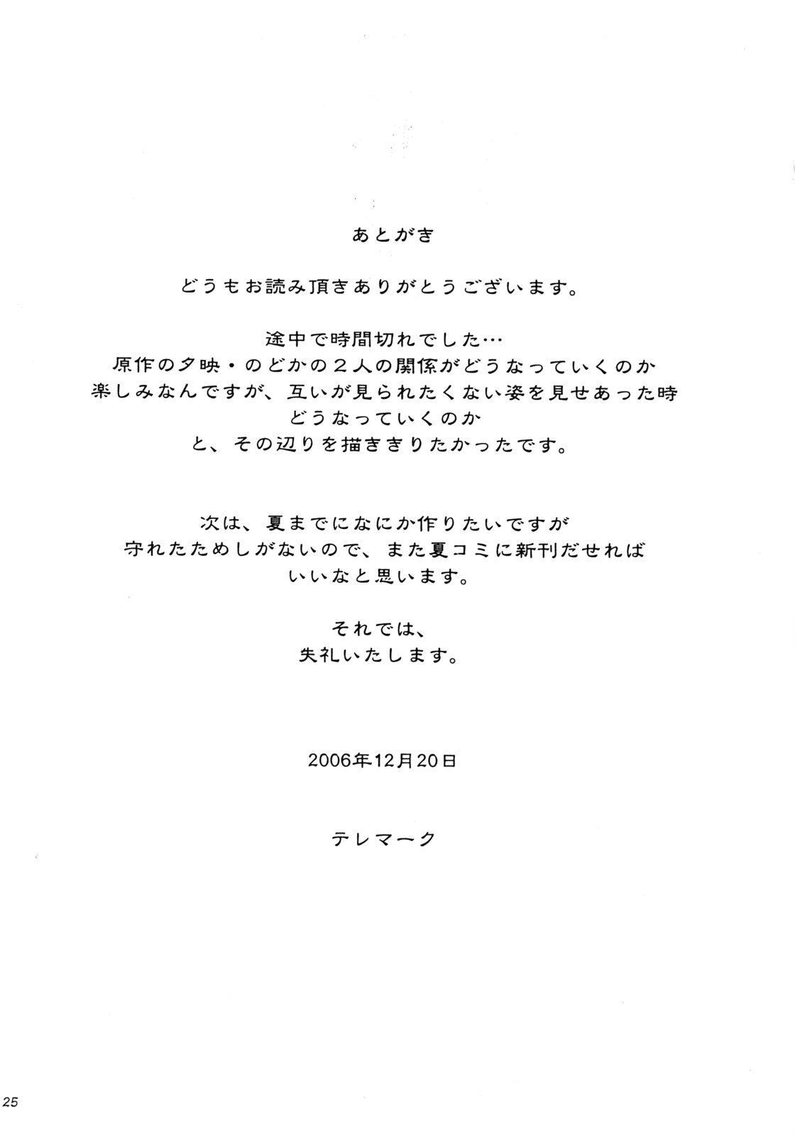 Ayase Yue to Miyazaki Nodoka no Chijou. 23
