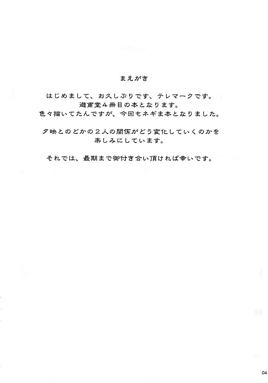 Ayase Yue to Miyazaki Nodoka no Chijou. 2