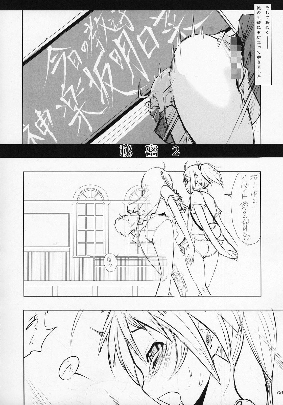 Ayase Yue to Miyazaki Nodoka no Chijou. 4