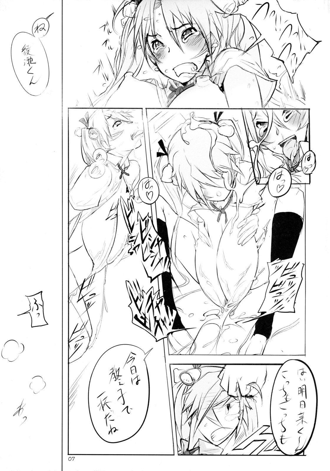 Ayase Yue to Miyazaki Nodoka no Chijou. 5