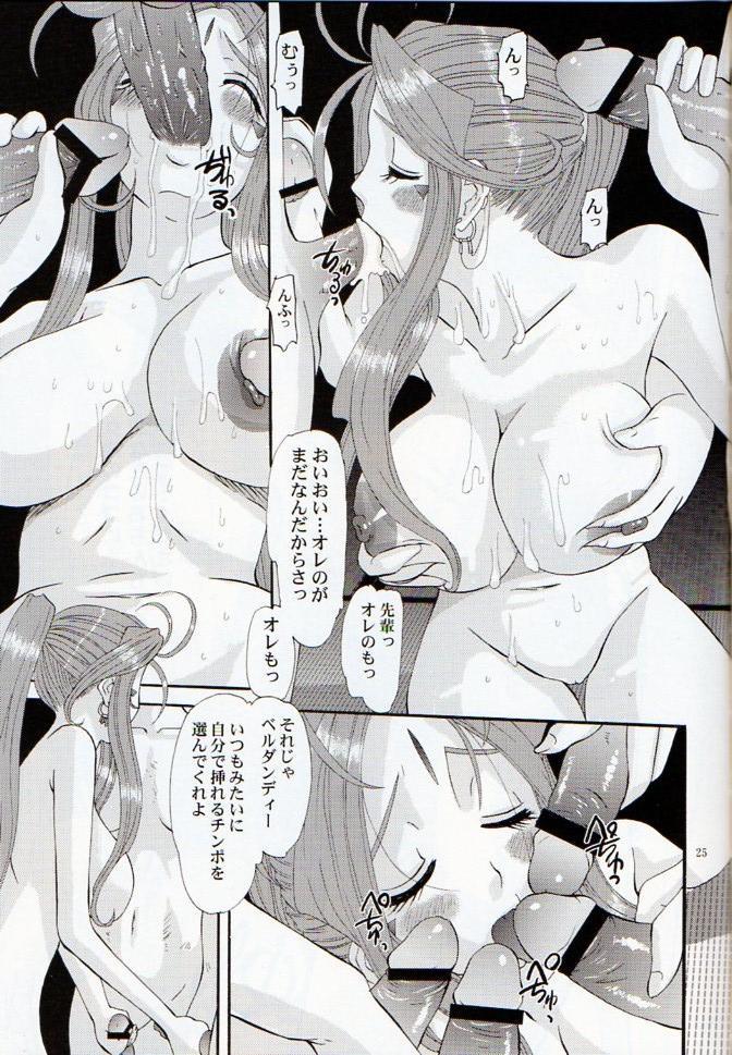 Nightmare of My Goddess Vol. 11 23