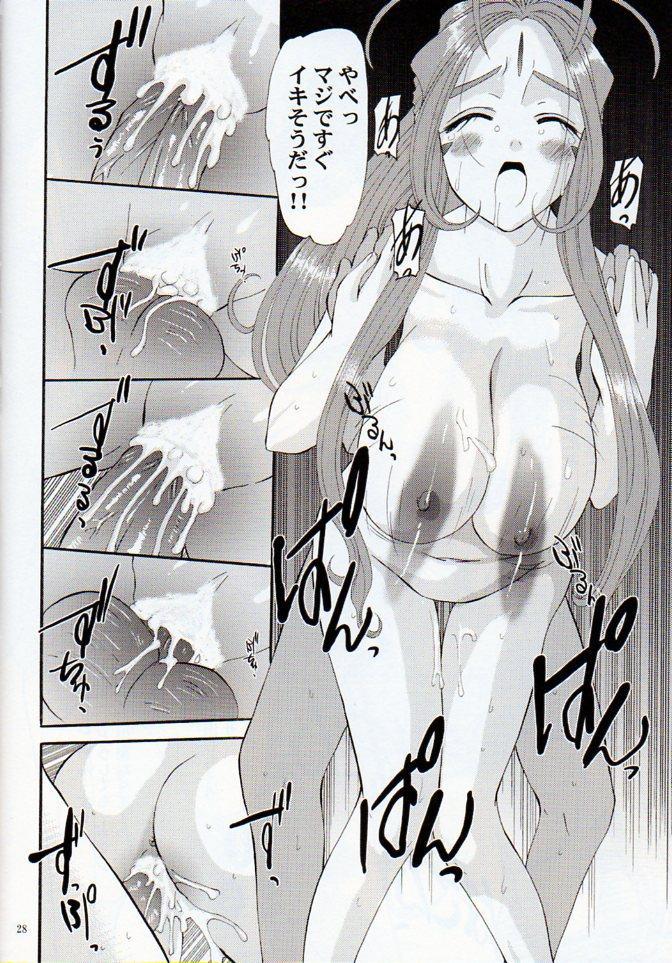 Nightmare of My Goddess Vol. 11 26