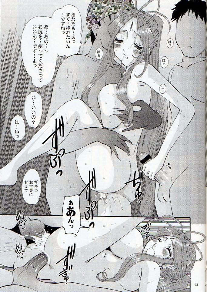 Nightmare of My Goddess Vol. 11 29