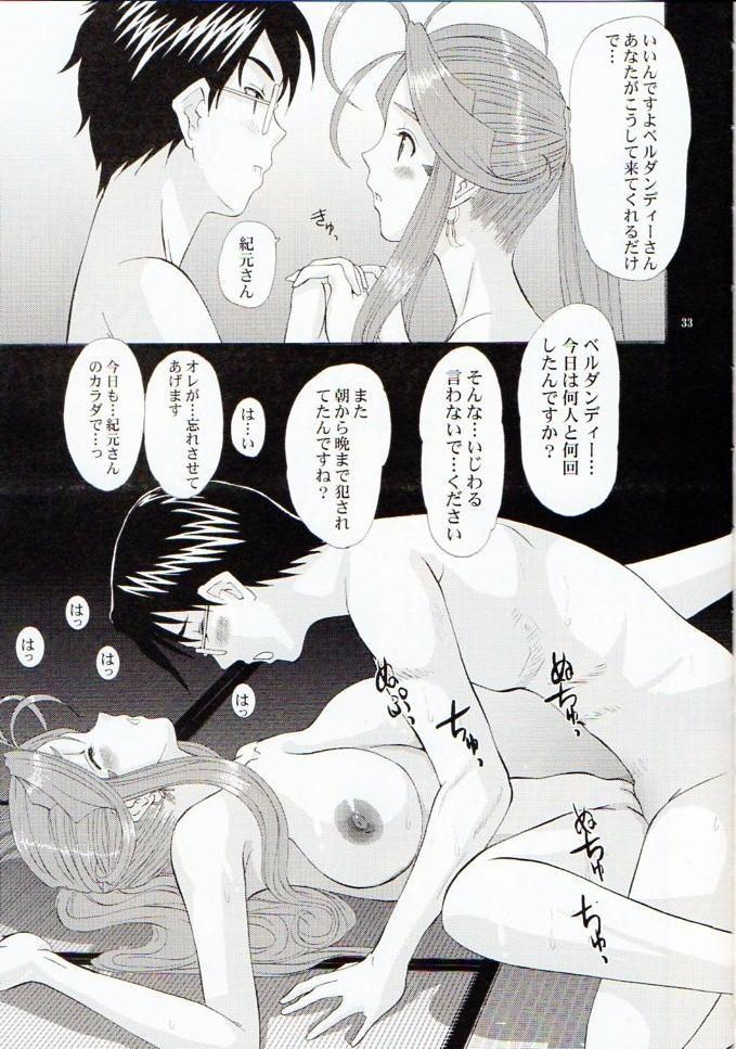 Nightmare of My Goddess Vol. 11 31