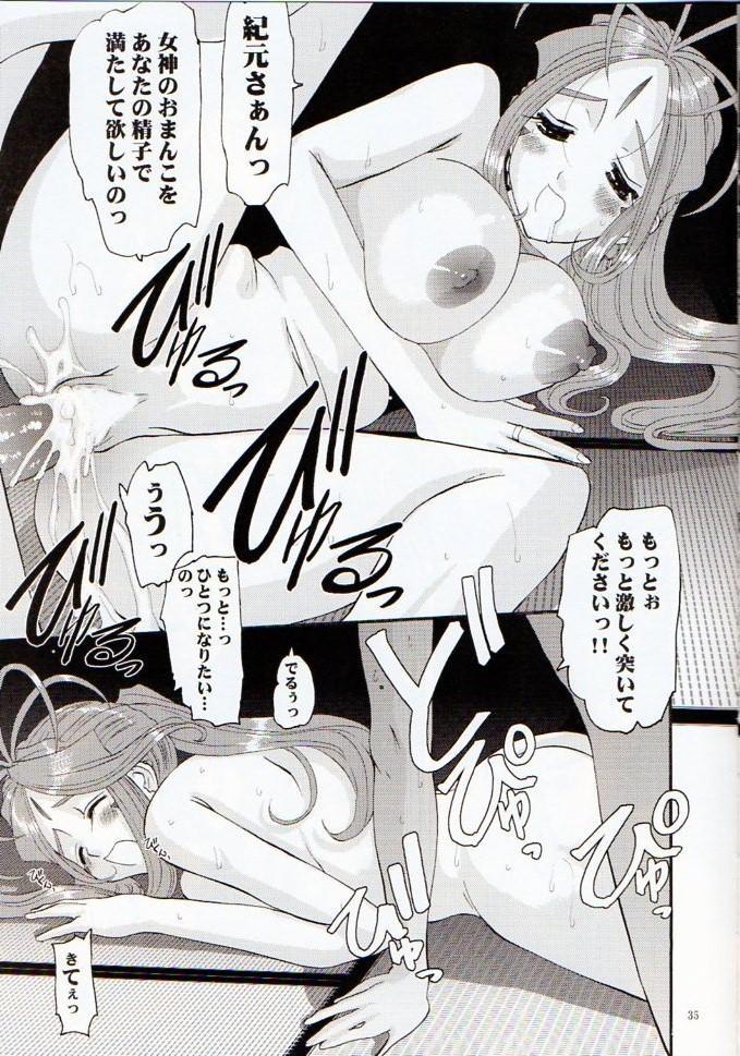 Nightmare of My Goddess Vol. 11 33