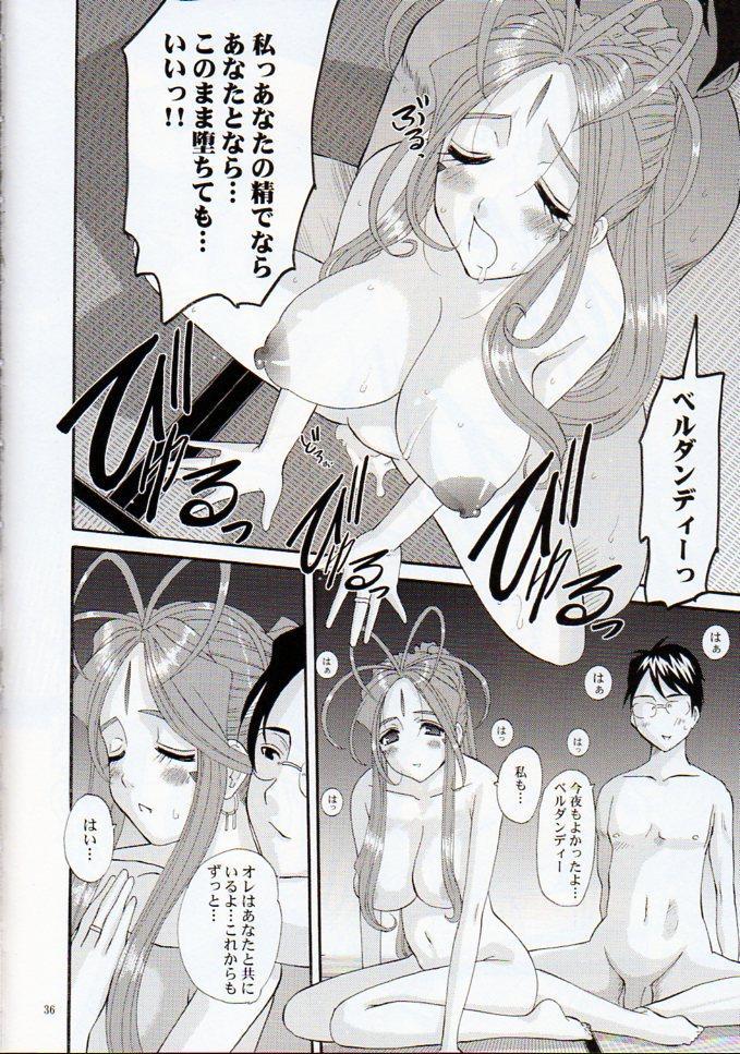 Nightmare of My Goddess Vol. 11 34