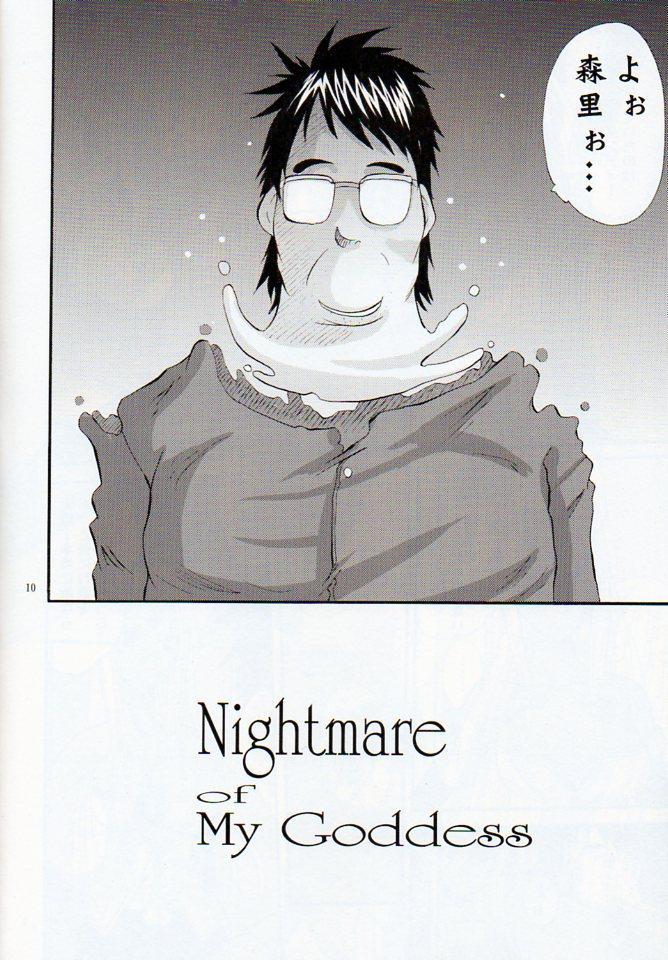 Nightmare of My Goddess Vol. 11 8