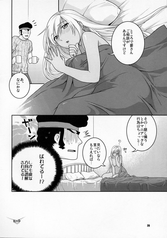 Kasshoku no Niizuma 19