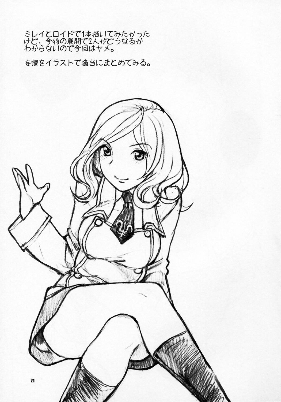 Kasshoku no Niizuma 20