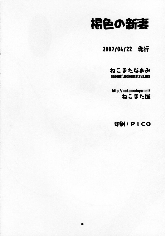 Kasshoku no Niizuma 25