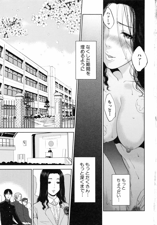 Boku no Sensei 10