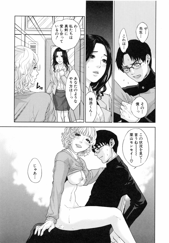 Boku no Sensei 109