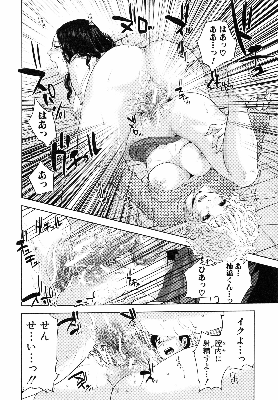 Boku no Sensei 130