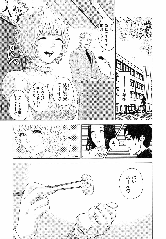 Boku no Sensei 133