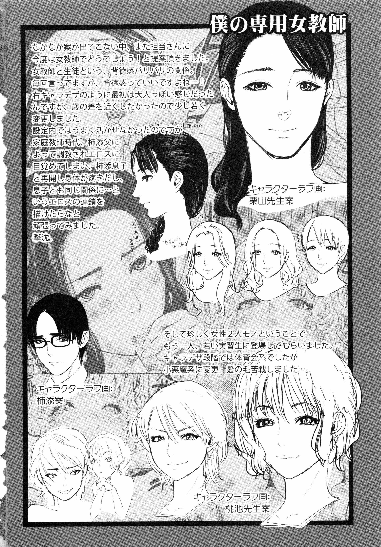 Boku no Sensei 138