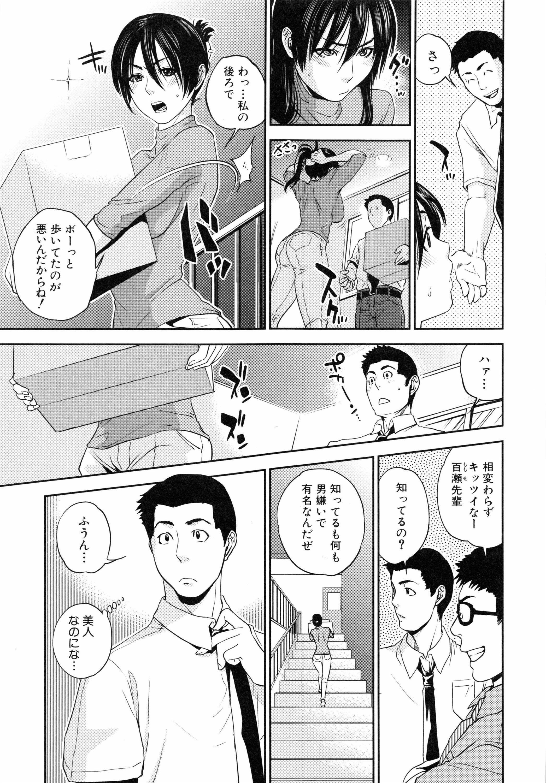 Boku no Sensei 145