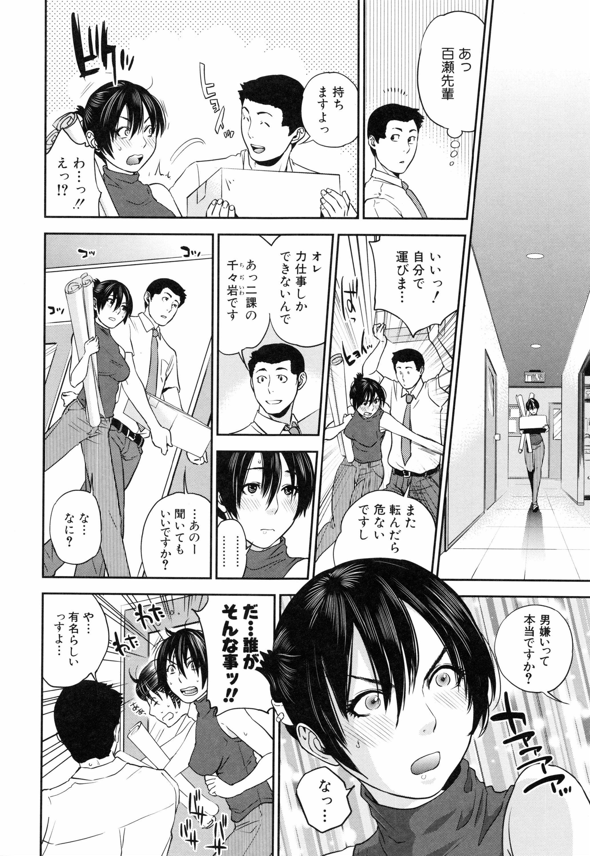 Boku no Sensei 146