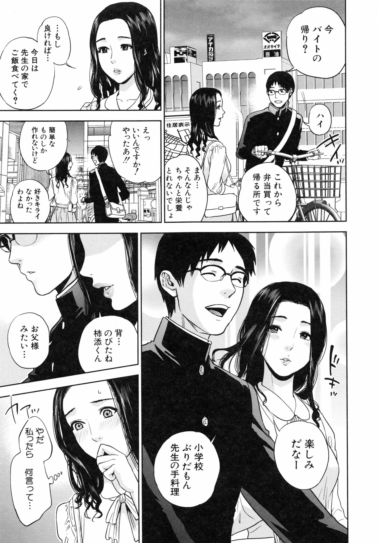 Boku no Sensei 14