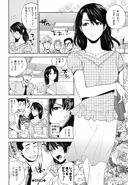 Boku no Sensei 162