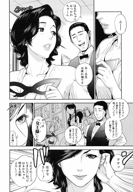 Boku no Sensei 164