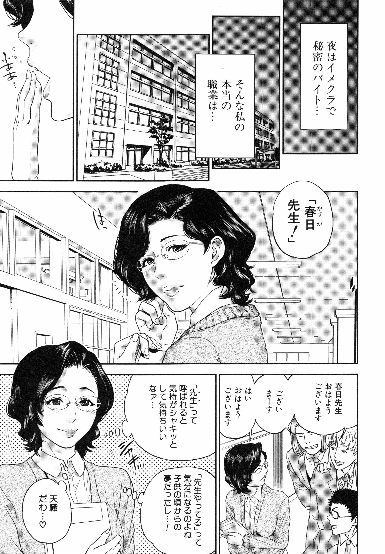 Boku no Sensei 165