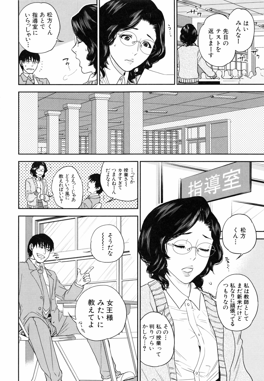Boku no Sensei 166