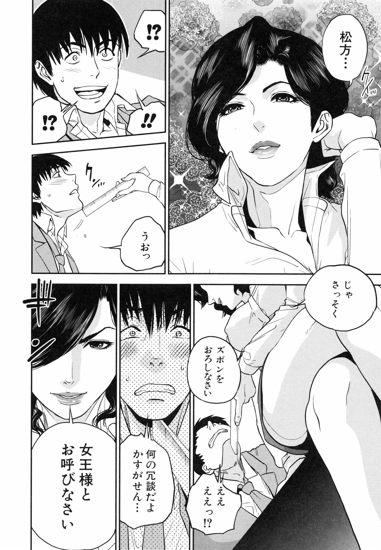 Boku no Sensei 168