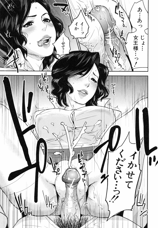 Boku no Sensei 177