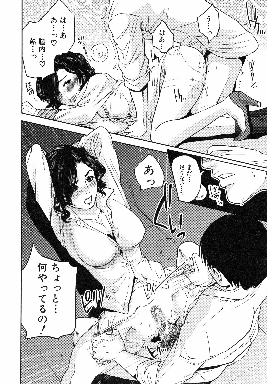 Boku no Sensei 186