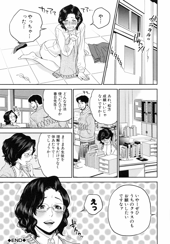 Boku no Sensei 193