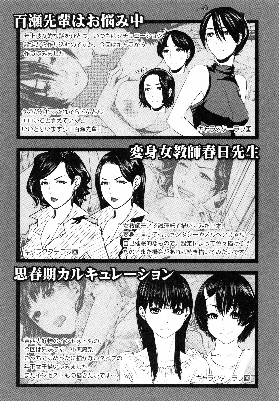 Boku no Sensei 194