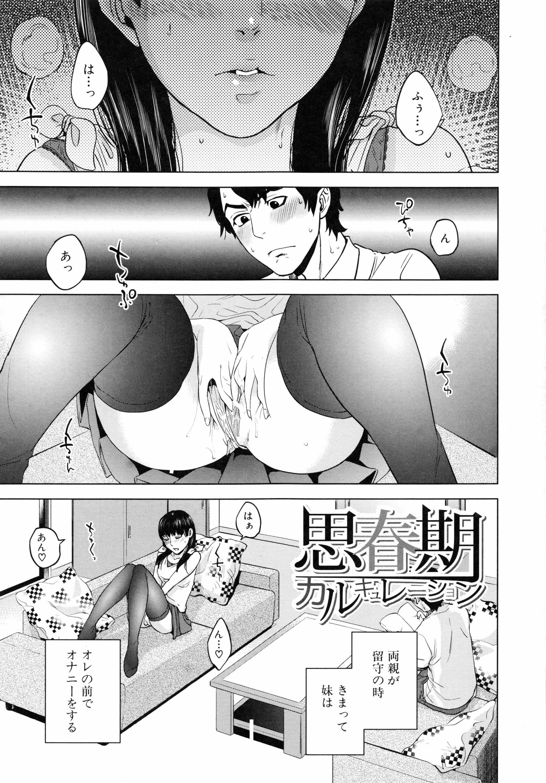 Boku no Sensei 195