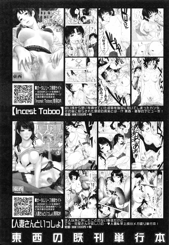 Boku no Sensei 225