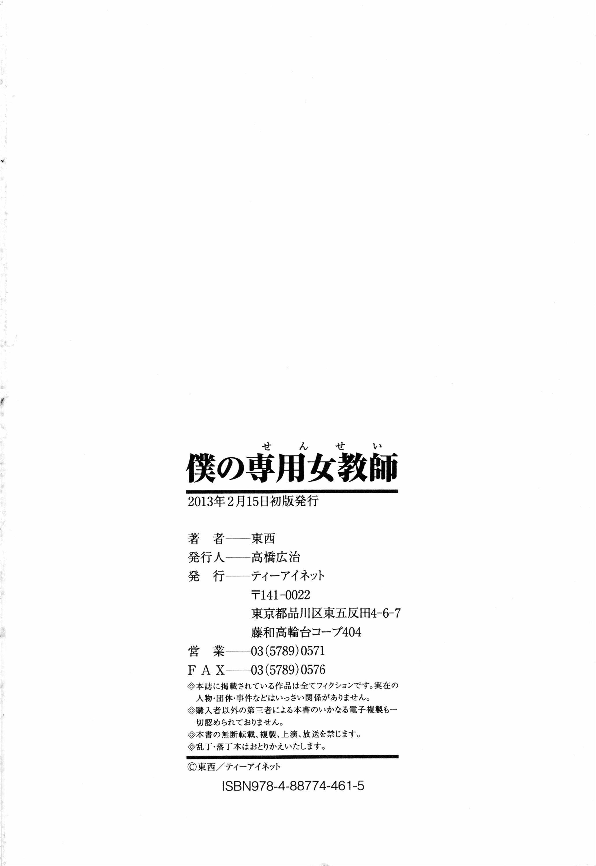 Boku no Sensei 226
