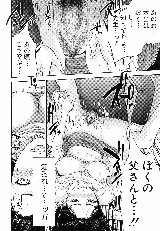 Boku no Sensei 27
