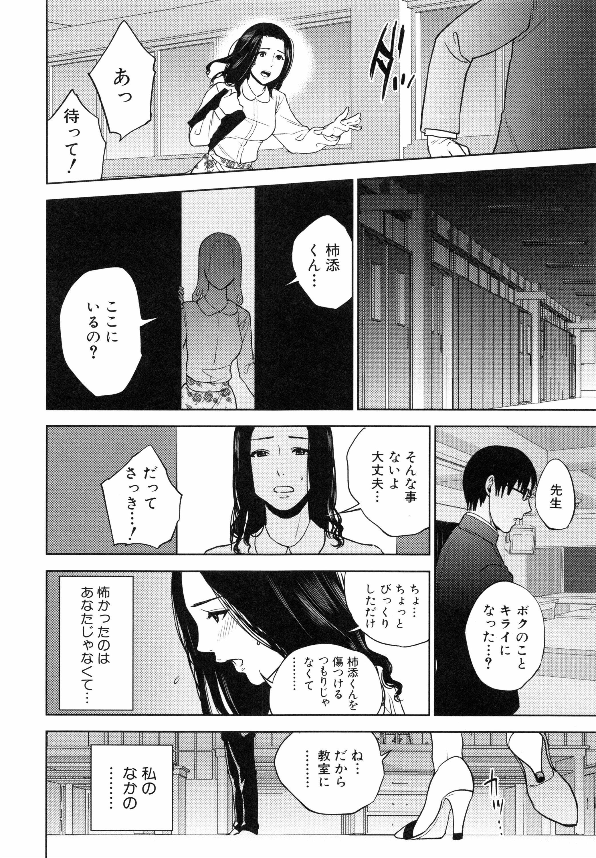 Boku no Sensei 31